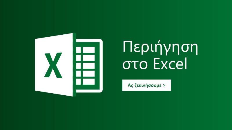 """Πρότυπο """"Περιήγηση"""" για το Excel"""