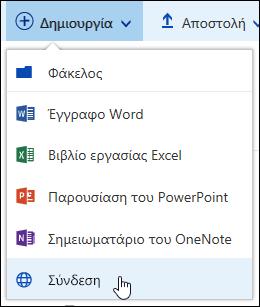 Προσθήκη σύνδεσης σε μια βιβλιοθήκη εγγράφων