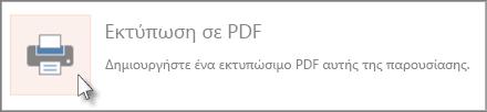 Εκτύπωση διαφανειών ως PDF