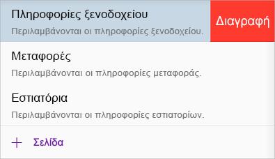 Διαγραφή σελίδας στο OneNote για iOS