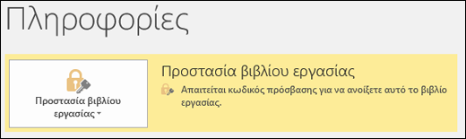 """Η κατάσταση """"Προστασία βιβλίου εργασίας"""" είναι ενεργοποιημένη όταν έχει ενεργοποιηθεί η προστασία αρχείου στο Excel"""
