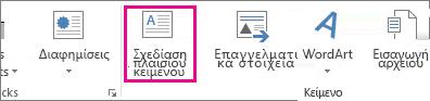 Σχεδίαση πλαισίου κειμένου