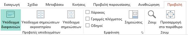 Οι διατάξεις διαφανειών μπορούν να προσαρμοστούν στην προβολή υποδείγματος διαφανειών