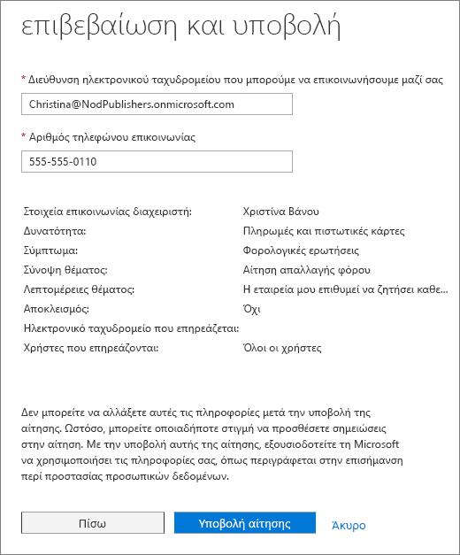 Επιβεβαίωση και υποβολή σελίδας με τη μορφή Office 365 Admin Center υπηρεσίας αίτηση.