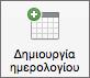 """Κουμπί """"νέο ημερολόγιο"""" του Outlook 2016 Mac"""
