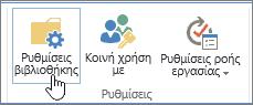 Ρυθμίσεις βιβλιοθήκης SharePoint κουμπιά στην κορδέλα