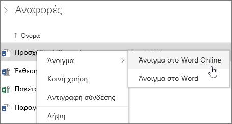 Άνοιγμα αρχείου στο Word Online στο OneDrive