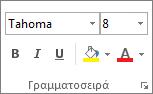 """Ομάδα """"Γραμματοσειρά λωρίδας χρόνου"""" στο Project"""