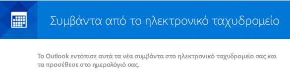 Το Outlook μπορεί να δημιουργήσει συμβάντα από τα μηνύματα ηλεκτρονικού ταχυδρομείου