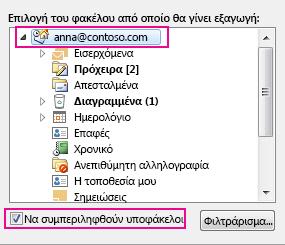 """Παράθυρο διαλόγου """"Εξαγωγή αρχείου δεδομένων του Outlook"""" με τον επάνω φάκελο επιλεγμένο και την επιλογή """"Με υποφακέλους"""" ενεργοποιημένη"""