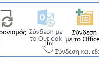 Κορδέλα με απενεργοποιημένο το κουμπί σύνδεση με το Outlook με το επισημασμένο