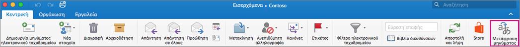 """Κουμπί """"Μετάφραση"""" στην κορδέλα του Outlook για Mac"""