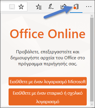 Το παράθυρο διαλόγου εισόδου για την επέκταση του Office Online στο Edge