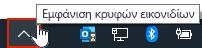 Η εφαρμογή OneDrive στην περιοχή ειδοποιήσεων