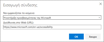 Παράθυρο διαλόγου υπερ-σύνδεσης στο Outlook στο Web.