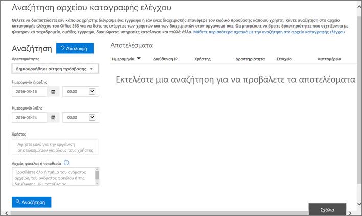 Αναφορά δραστηριότητας του Office 365, φιλτραρισμένη για τη δημιουργία πρόσκλησης