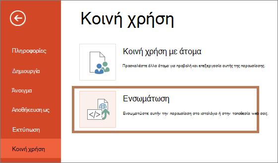 Ενσωμάτωση παρουσίασης του PowerPoint