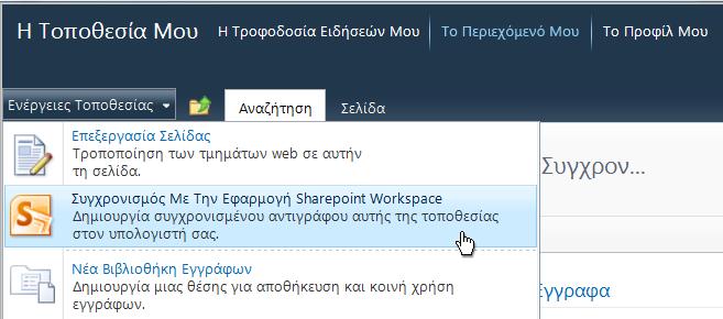 """Εντολή """"Συγχρονισμός με την εφαρμογή SharePoint Workspace"""" στο μενού """"Ενέργειες τοποθεσίας"""""""