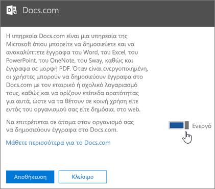 """Περιστρέψτε το ρυθμιστικό στη θέση """"Ενεργό"""" για να επιτρέψετε στα άτομα του οργανισμού σας να κάνουν δημοσιεύσεις στο Docs.com"""