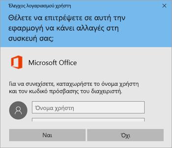 """Στιγμιότυπο οθόνης που εμφανίζει το παράθυρο """"Έλεγχος λογαριασμού χρήστη"""""""