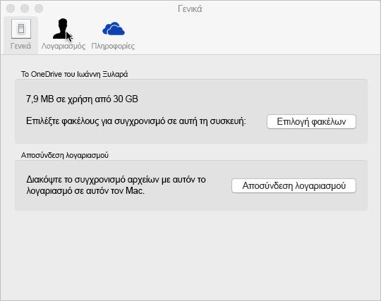 Επιλογή φακέλου συγχρονισμού στο OneDrive για Mac