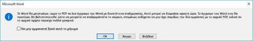 Word επιβεβαιώνει ότι θα επιχειρήσει να δυναμική Προσαρμογή το αρχείο PDF που ανοίξατε.