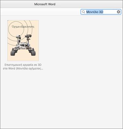 Βρείτε πρότυπα μοντέλων 3D στο Word για Mac