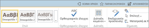 """Στιγμιότυπο οθόνης μιας ενότητας της κορδέλας του SharePoint Online με τα στοιχεία ελέγχου """"Κοινή χρήση"""", """"Παρακολούθηση"""" και """"Αποθήκευση""""."""