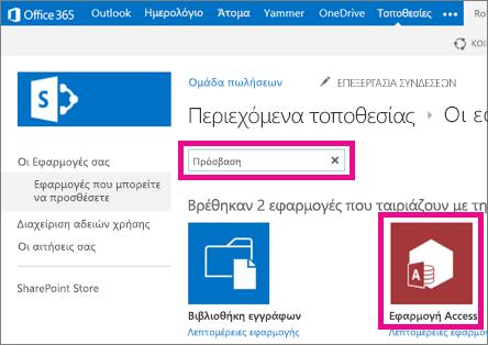 """Αναζήτηση για μια εφαρμογή Access από τη σελίδα """"Προσθήκη εφαρμογής"""" στο SharePoint"""