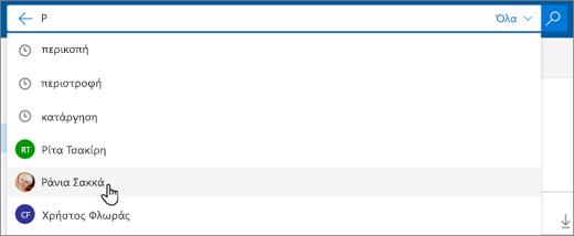 Στιγμιότυπο οθόνης των προτεινόμενων ατόμων στα αποτελέσματα αναζήτησης