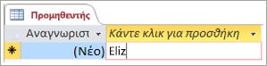 Απόκομμα οθόνης αναγνωριστικό στον πίνακα προμηθευτή