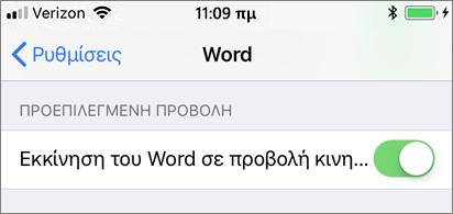 """Εκκίνηση του Word με επιλεγμένη τη ρύθμιση """"Προβολή κινητής συσκευής"""""""