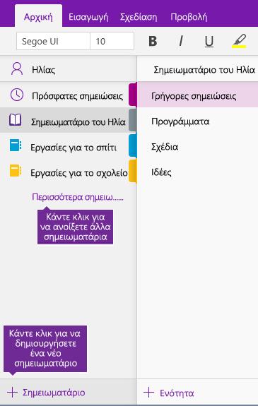 Στιγμιότυπο του τρόπου δημιουργίας ενός νέου σημειωματαρίου του OneNote