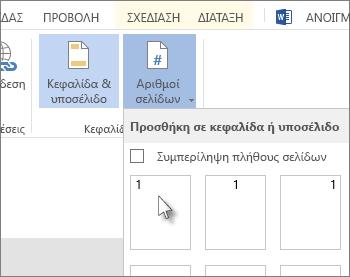 Εικόνα του περιβάλλοντος εργασίας χρήστη για την εισαγωγή αριθμών σελίδας σε μια κεφαλίδα ή υποσέλιδο.