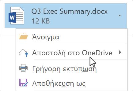 """Στιγμιότυπο οθόνης του παραθύρου σύνταξης του Outlook, που εμφανίζει ένα συνημμένο αρχείο με επιλεγμένη την εντολή """"Αποστολή""""."""