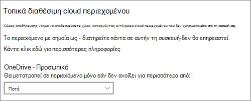 Αναπτυσσόμενο μενού αποθήκευσης των Windows 10 για να επιλέξετε πότε να κάνετε τα αρχεία του OneDrive online μόνο