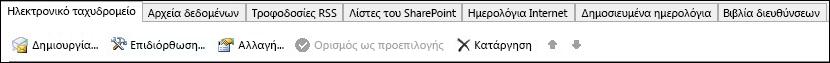 Outlook 2010 - Προσθήκη νέου λογαριασμού