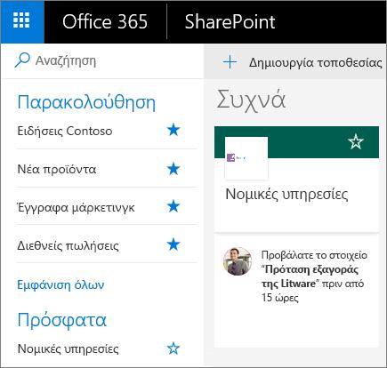 Στιγμιότυπο οθόνης της αρχικής σελίδας της σύγχρονης λειτουργίας του SharePoint.