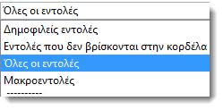 """Η λίστα """"Όλες οι εντολές"""" στο παράθυρο διαλόγου """"Επιλογές του Excel"""""""