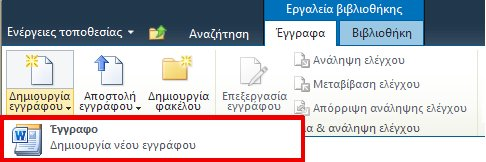 Προσθήκη νέου εγγράφου σε μια βιβλιοθήκη εγγράφων