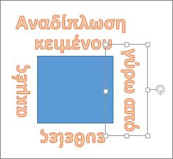 Προσθήκη WordArt γύρω από ένα σχήμα με οριζόντιες ακμές