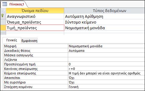 Κανόνας επικύρωσης πεδίων που εμφανίζονται στη σχεδίαση πίνακα της Access