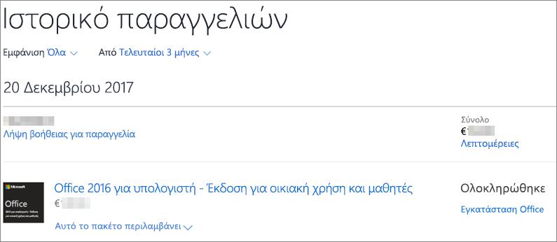 """Εμφανίζει τη σελίδα """"Ιστορικό παραγγελιών"""" στο Microsoft Store"""