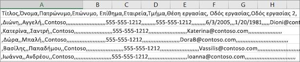 Ένα παράδειγμα αρχείου .csv το οποίο έχει αποθηκευτεί σε μορφή .xls.