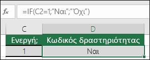 """Το κελί D2 περιέχει τον τύπο =IF(C2=1;""""ΝΑΙ"""";""""ΟΧΙ"""")"""