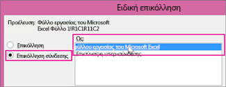 Επιλέξτε Microsoft Excel