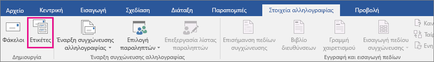 """Η επιλογή """"Ετικέτες"""" επισημαίνεται στην καρτέλα """"Στοιχεία αλληλογραφίας""""."""