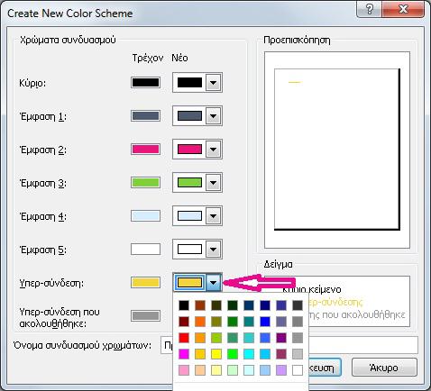 Δημιουργήστε έναν νέο συνδυασμό χρωμάτων στον Publisher, για να αλλάξετε τα χρώματα των υπερ-συνδέσεων