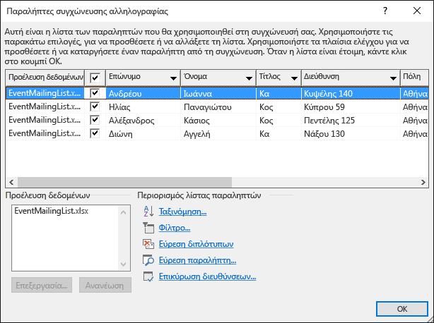 Πλαίσιο διαλόγου Παραλήπτες συγχώνευσης αλληλογραφίας που εμφανίζει τα περιεχόμενα του ένα υπολογιστικό φύλλο του Excel χρησιμοποιείται ως προέλευση δεδομένων για μια λίστα αλληλογραφίας