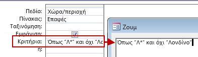 """Εικόνα της σχεδίασης ερωτήματος με χρήση των κριτηρίων """"NOT"""" και """"AND NOT"""" ακολουθούμενα από το κείμενο που θέλετε να αποκλειστεί από την αναζήτηση"""